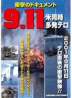 9.11 衝撃のドキュメント 米同時多発テロ