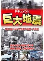 ドキュメント 巨大地震