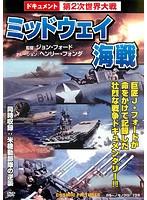ドキュメント 第2次世界大戦 ミッドウェイ海戦