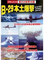 ドキュメント 第2次世界大戦 B-29 本土爆撃
