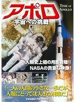 アポロ 宇宙への挑戦