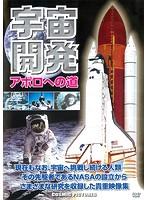 宇宙開発 アポロへの道
