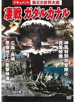 ドキュメント 第2次世界大戦 凄戦 ガダルカナル