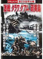 ドキュメント 第2次世界大戦 激戦タラワ、グアム、硫黄島