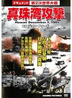 ドキュメント 第2次世界大戦 真珠湾攻撃