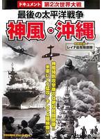 ドキュメント 第2次世界大戦 最後の太平洋戦争 神風・沖縄