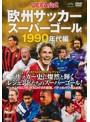 UEFA公式 欧州サッカースーパーゴール 1990年代編