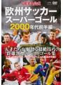 UEFA公式 欧州サッカースーパーゴール 2000年代前半編