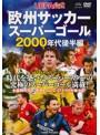 UEFA公式 欧州サッカースーパーゴール 2000年代後半編