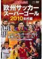 UEFA公式 欧州サッカースーパーゴール 2010年代編