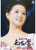 宮廷女官「チャングムの誓い」FESTIVAL in Tokyo Dome 前編