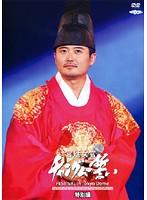 宮廷女官「チャングムの誓い」FESTIVAL in Tokyo Dome 特別篇