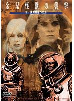金星怪獣の襲撃 新・原始惑星への旅