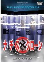 ナチス・クローン