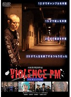 VIOLENCE PM(バイオレンス PM)