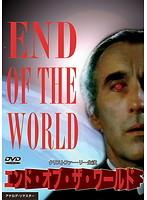 エンド・オブ・ザ・ワールド(1977)
