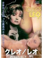 クレオ・レオ 君の名はヴェロニカ・ハート