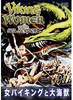 女バイキングと大海獣
