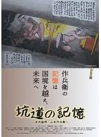 坑道の記憶~炭坑絵師・山本作兵衛~
