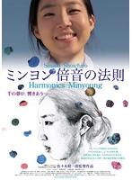 ミンヨン 倍音の法則 Harmonics Minyoung