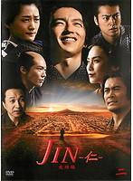 JIN-仁- 完結編 2