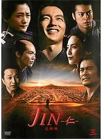 JIN-仁- 完結編 3