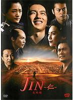 JIN-仁- 完結編 4