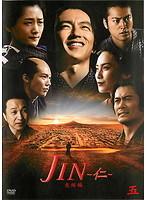 JIN-仁- 完結編 5