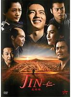 JIN-仁- 完結編 6