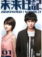 未来日記-ANOTHER:WORLD- Vol.1