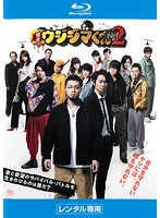 映画 闇金ウシジマくんPart2 (ブルーレイディスク)