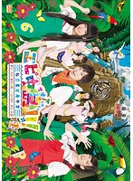 エビ中島!!!~モラトリアムは永遠に…ディレクターズカット版~1巻