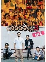 闇金ウシジマくん Season3 第2巻