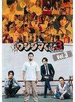 闇金ウシジマくん Season3 第3巻