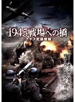 1945戦場への橋-ナチス武装戦線-