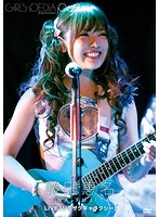 GIRLS-PEDIA Pt. 藤田恵名 LIVE「ジグザグギャラクシー」/藤田恵名