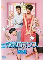 運勢ロマンス Vol.7