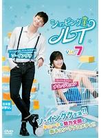 ショッピング王ルイ Vol.7