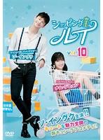 ショッピング王ルイ Vol.10