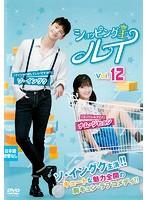 ショッピング王ルイ Vol.12