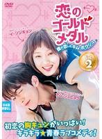 恋のゴールドメダル~僕が恋したキム・ボクジュ~ Vol.2