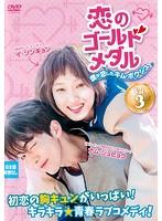 恋のゴールドメダル~僕が恋したキム・ボクジュ~ Vol.3