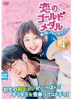 恋のゴールドメダル~僕が恋したキム・ボクジュ~ Vol.4