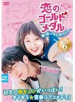恋のゴールドメダル~僕が恋したキム・ボクジュ~ Vol.6