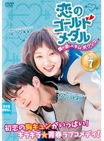 恋のゴールドメダル~僕が恋したキム・ボクジュ~ Vol.7