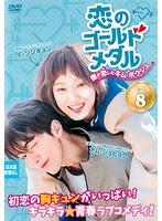 恋のゴールドメダル~僕が恋したキム・ボクジュ~ Vol.8