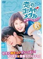 恋のゴールドメダル~僕が恋したキム・ボクジュ~ Vol.10