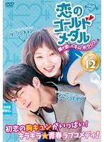 恋のゴールドメダル~僕が恋したキム・ボクジュ~ Vol.12