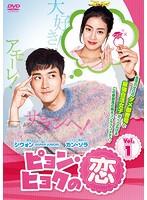 ピョン・ヒョクの恋 Vol.1