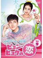 ピョン・ヒョクの恋 Vol.9